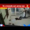 VIDEO En el que matan hombre en un Hospital The terrifying moment man shot dead in hospital
